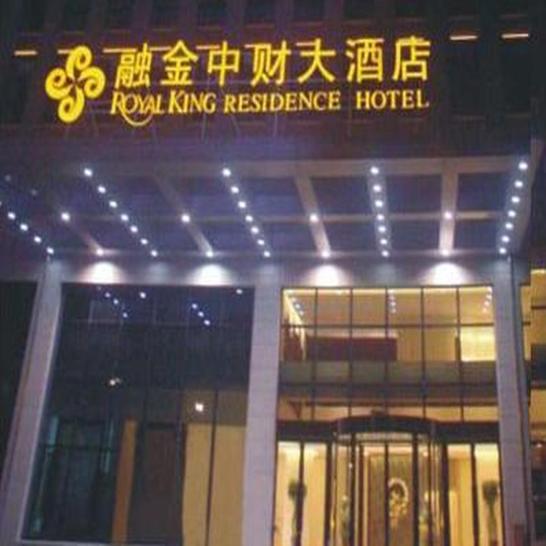 北京融金中财大酒店