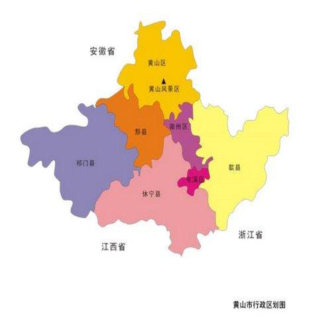 黄山区在黄山市所处的位置(上方黄色处)