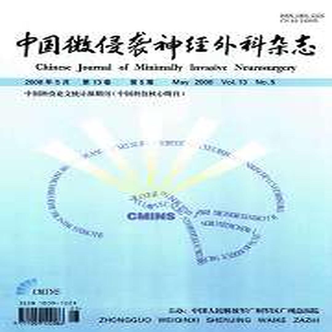 《中國神經腫瘤雜志》